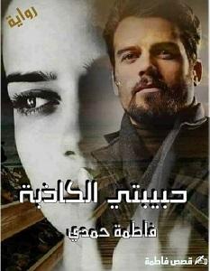 تحميل رواية حبيبتي الكاذبة pdf – فاطمة حمدي