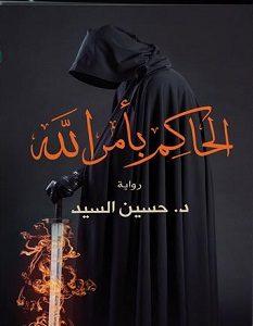 تحميل رواية الحاكم بأمر الله pdf – حسين السيد