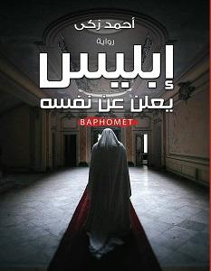 تحميل رواية إبليس يعلن عن نفسه pdf – أحمد زكي
