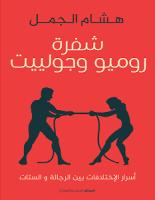 تحميل كتاب شفرة روميو وجولييت pdf – هشام الجمل