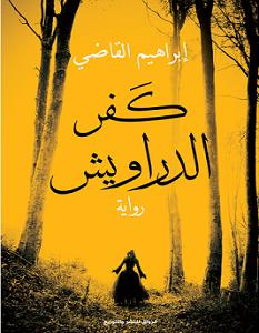 تحميل رواية كفر الدراويش pdf – ابراهيم القاضي