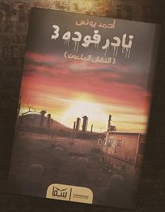 تحميل رواية نادر فوده ٣ النقش الملعون pdf – أحمد يونس