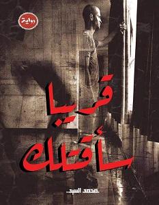 تحميل رواية قريبا سأقتلك pdf – محمد السيد