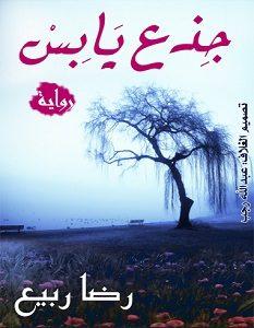 تحميل رواية جذع يابس pdf – رضا ربيع