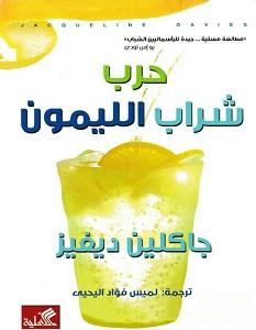 تحميل رواية حرب شراب الليمون pdf – جاكلين ديفيز