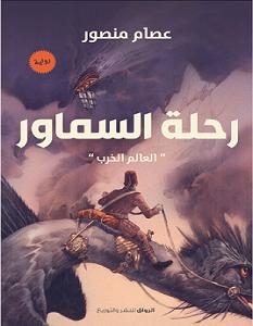 تحميل رواية رحلة السماور pdf – عصام منصور