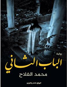 تحميل رواية الباب الثاني pdf – محمد الفلاح