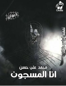 تحميل ديوان أنا المسجون pdf – محمد علي حسن