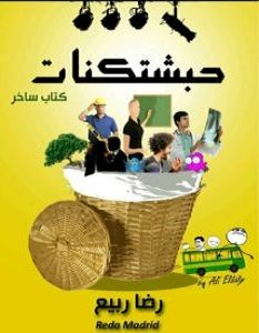 تحميل كتاب حبشتكنات pdf – رضا ربيع