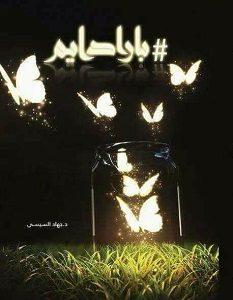 تحميل كتاب بارادايم pdf – جهاد السيسي