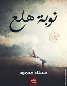 تحميل كتاب نوبة هلع pdf – حسناء محمود