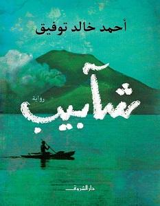 تحميل رواية شآبيب pdf – أحمد خالد توفيق
