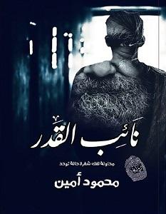 تحميل رواية نائب القدر pdf – محمود أمين
