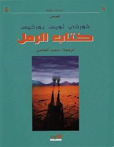 تحميل رواية كتاب الرمل pdf – خورخي لويس بورخيس
