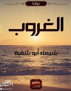 تحميل رواية الغروب pdf – شيماء أبوشقرة