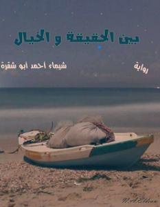 تحميل رواية بين الحقيقة والخيال pdf – شيماء أبوشقرة