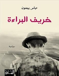 تحميل رواية خريف البراءة pdf – عباس بيضون