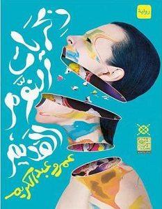 تحميل رواية ذكريات النوم القديم pdf – عمرو عبد الكريم