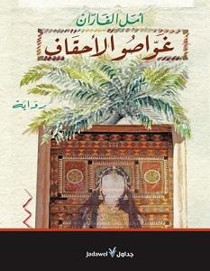 تحميل رواية غواصو الأحقاف pdf – أمل الفاران
