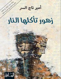 تحميل رواية زهور تأكلها النار pdf – أمير تاج السر