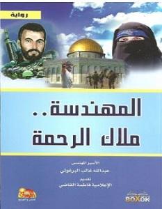 تحميل رواية المهندسة ملاك الرحمة pdf – عبدالله البرغوثي