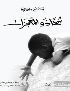 تحميل رواية شحاذو المعجزات pdf – قسطنطين جيورجيو