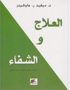 تحميل كتاب العلاج بالطاقة pdf