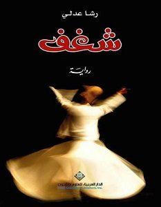 تحميل رواية شغف pdf – رشا عدلي