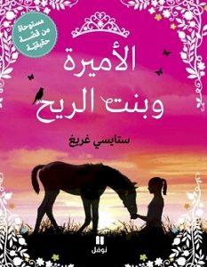 رواية الأميرة عائشة pdf