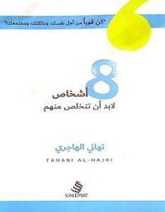 تحميل كتاب 8 اشخاص لابد ان تتخلص منهم pdf