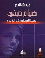 تحميل كتاب ضياع ديني صرخة المسلمين في الغرب pdf – جيفري لانغ