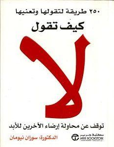 تحميل كتاب المفتاح الكوني pdf