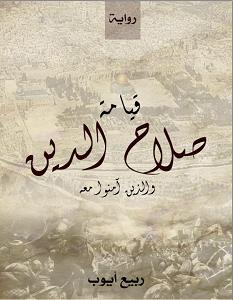 تحميل رواية قيامة صلاح الدين pdf – ربيع أيوب
