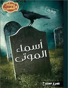 تحميل رواية أسماء الموتى pdf – عمرو ممدوح