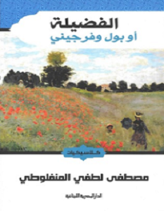 تحميل كتاب الفضيلة أو بول وفرجيني pdf – مصطفى لطفي المنفلوطي