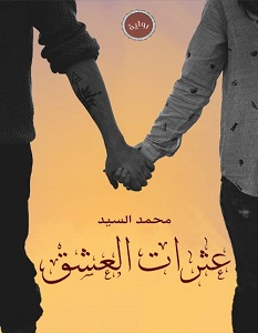 تحميل رواية عثرات العشق pdf – محمد السيد
