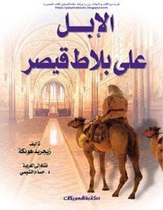 تحميل كتاب الإبل علي بلاط قيصر pdf – زيجريد هونكة