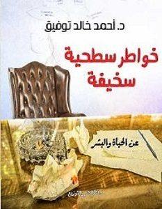 تحميل كتاب خواطر سطحية سخيفة pdf – أحمد خالد توفيق