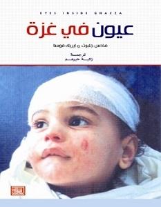 تحميل كتاب عيون في غزة pdf – مادس جلبرت