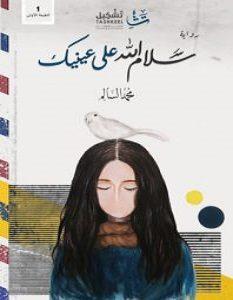 كتاب سلام الله على عينيك pdf