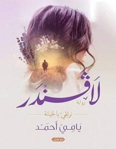 تحميل رواية لافندر pdf – يامي أحمد