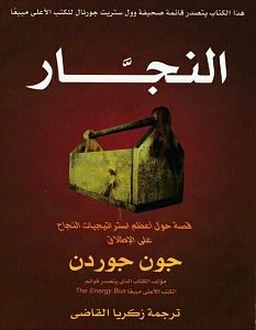 تحميل كتاب إسلام بلا مذاهب pdf