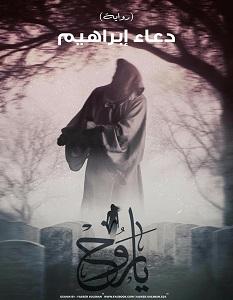 تحميل رواية يا روح pdf – دعاء إبراهيم