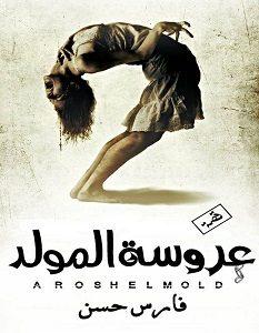تحميل رواية عروسة المولد pdf – فارس حسن