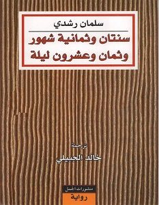 تحميل رواية سنتان وثمانية شهور وثمان وعشرون ليلة pdf – سلمان رشدي