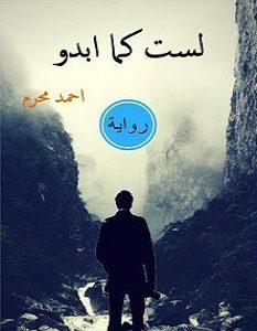 تحميل رواية لست كما أبدو pdf – أحمد محرم