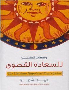 تحميل كتاب وصفات الطبيب للسعادة القصوى pdf – ديباك شوبرا