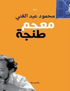 تحميل رواية معجم طنجة pdf – محمود عبد الغني