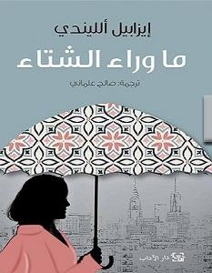 تحميل رواية ما وراء الشتاء pdf – إيزابيل الليندي