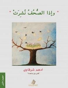 تحميل كتاب وإذا الصحف نشرت pdf – أدهم شرقاوي